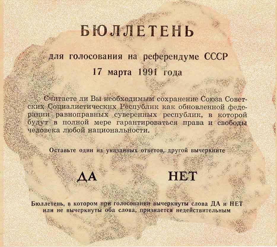 Когда задали вопрос про СССР - Pеферендум 17 Мартa 1991